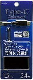 オズマ OSMA [Type-C/USB給電]ケーブル一体型AC充電器+USBポート 2.4A (1.5m/1ポート・ブラック)ACUV-10C24K [1.5m]