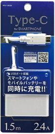 オズマ OSMA [Type-C/USB給電]ケーブル一体型AC充電器+USBポート 2.4A (1.5m/1ポート・ホワイト)ACUV-10C24W [1.5m]