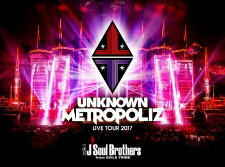 "エイベックス・エンタテインメント Avex Entertainment 三代目 J Soul Brothers from EXILE TRIBE/三代目 J Soul Brothers LIVE TOUR 2017 ""UNKNOWN METROPOLIZ"" 初回生産限定盤【DVD】"