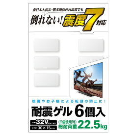 エレコム ELECOM TV用耐震ゲル [~32V用 /30×15mm /6個入] AVD-TVTGC32 グレー
