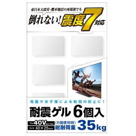 エレコム ELECOM TV用耐震ゲル [~40V用 /40×25mm /6個入] AVD-TVTGC40 グレー