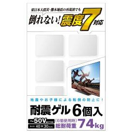 エレコム ELECOM TV用耐震ゲル [~50V用 /40×30mm /6個入] AVD-TVTGC50 グレー