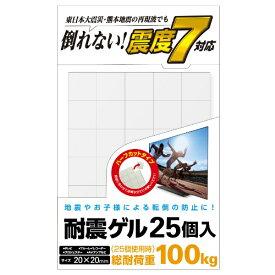 エレコム ELECOM 耐震ゲル [汎用 /20×20mm /25個入] AVD-TVTGCF01 グレー