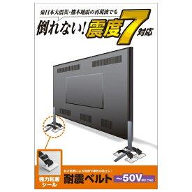 エレコム ELECOM TV用耐震ベルト [~50V用 /強力粘着シールタイプ /4本入り] TS-004N2