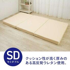 生毛工房 UMO KOBO 高反発敷ふとん セミダブルサイズ(120×200cm)【日本製】