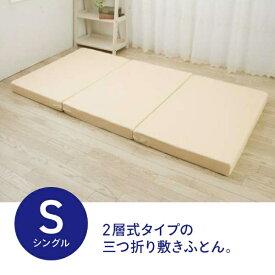 生毛工房 リバーシブル敷ふとん シングルサイズ(100×200cm)【日本製】【point_rb】