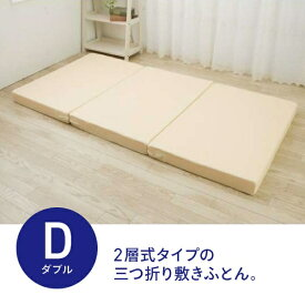 生毛工房 リバーシブル敷ふとん ダブルサイズ(140×200cm)【日本製】【point_rb】