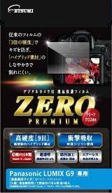 エツミ ETSUMI E-7534 液晶保護フィルム ZEROプレミアム パナソニック LUMIX G9