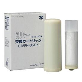 ゼンケン Zenken 交換カートリッジ スリマー ホワイト C-MFH-35DX [1個][CMFH35DX]
