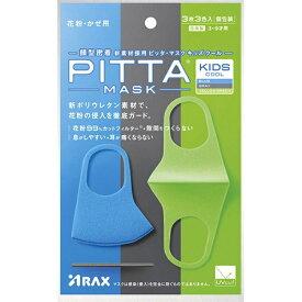 アラクス ARAX PITTA MASK (ピッタマスク)キッズ スクール (3枚入)[マスク]