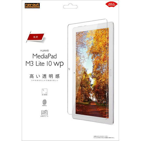 レイアウト MediaPad M3 Lite 10 wp用 フィルム 指紋防止 光沢 RT-M3L1WF/A1
