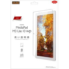 レイアウト rayout MediaPad M3 Lite 10 wp用 フィルム 指紋防止 光沢 RT-M3L1WF/A1