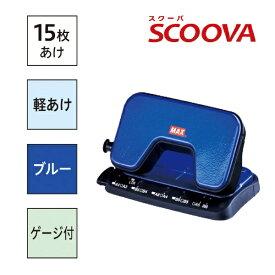 マックス MAX [穴あけパンチ]軽あけパンチ スクーバ ブルー(15枚とじ) DP-15T/B