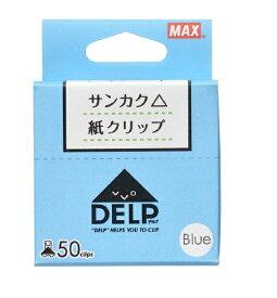 マックス MAX [紙製クリップ]デルプ ブルー 50枚入 DL-1550S/B