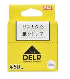 マックス MAX [紙製クリップ]デルプ イエロー 50枚入 DL-1550S/Y