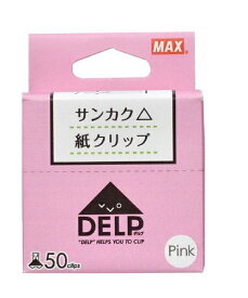 マックス MAX [紙製クリップ]デルプ ピンク 50枚入 DL-1550S/P