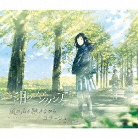 ソニーミュージックマーケティング 三月のパンタシア/風の声を聴きながら/コラージュ 初回生産限定盤【CD】