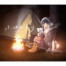 インディーズ 佐々木恵梨/ ふゆびより 初回限定生産キャンプ盤【CD】