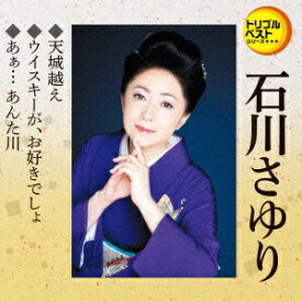 テイチクエンタテインメント TEICHIKU ENTERTAINMENT 石川さゆり/定番ベスト シングル:天城越え/ウイスキーが、お好きでしょ/あぁ… あんた川【CD】