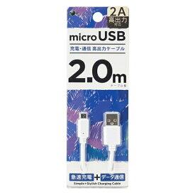 バウト BAUT [micro USB] 高出力対応ケーブル 2A 2.0m WH