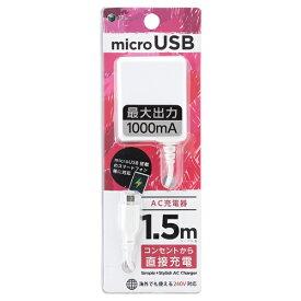 バウト BAUT [micro USB] ケーブル一体型AC充電器 1A 1.5m WH
