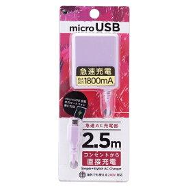 バウト BAUT [micro USB] ケーブル一体型AC充電器 1.8A 2.5m VI