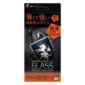 バウト BAUT iPhoneX用 高硬度9Hガラス AG 0.2mm BHI17GC05N