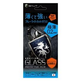 バウト BAUT iPhoneX用 高硬度9Hガラス BLC AG 0.2mm BHI17GC07N