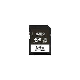 I-O DATA アイ・オー・データ SDXCカード SD-IMAシリーズ SD-IMA64G [64GB /Class10][SDIMA64G]