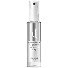 資生堂 shiseido dプログラム(ディープログラム)アレルバリア ミスト(57ml)[化粧水]【wtcool】