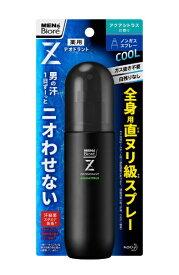 花王 Kao MEN's Biore(メンズビオレ) デオドラントZ 全身用スプレー アクアシトラスの香り(130ml)〔デオドラント〕【wtcool】