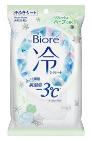 花王 Kao Biore(ビオレ) 冷シート リフレッシュハーブの香り(20枚)〔ボディシート〕