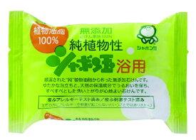 シャボン玉販売 Shabondama Soap 純植物性シャボン玉浴用 (100g) 〔ボディソープ(固形石鹸)〕【wtcool】