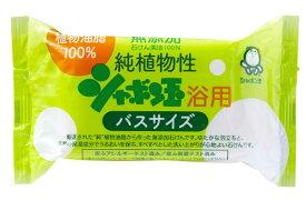 シャボン玉販売 Shabondama Soap 純植物性シャボン玉浴用バスサイズ (155g) 〔ボディソープ(固形石鹸)〕【wtcool】