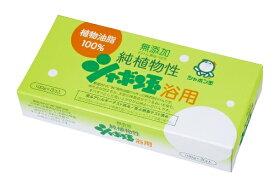 シャボン玉販売 Shabondama Soap 純植物性シャボン玉浴用 (3個) 〔ボディソープ(固形石鹸)〕【wtcool】