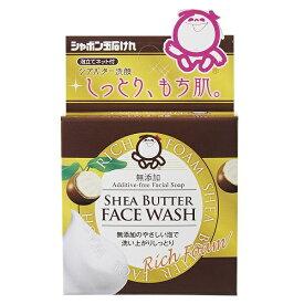 シャボン玉販売 Shabondama Soap SHEA BUTTER(シアバター)無添加フェイシャルウォッシュ(60g)[洗顔石鹸]【wtcool】