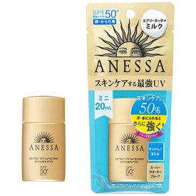 資生堂 shiseido ANESSA(アネッサ)パーフェクトUV スキンケアミルク ミニ(20ml)SPF50+[日焼け止め]