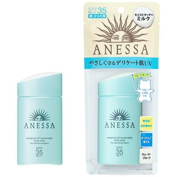 資生堂 shiseido アネッサ エッセンスUV マイルドミルク