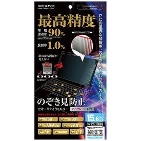 コクヨ KOKUYO 15.6インチワイド用 OAフィルター のぞき見防止タイプ ハイグレードタイプ HD対応 EVF-HLPR15HDW