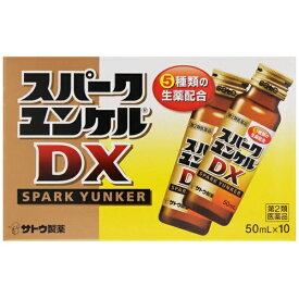 【第2類医薬品】 スパークユンケルDX(50mL×10本入)【wtmedi】佐藤製薬 sato