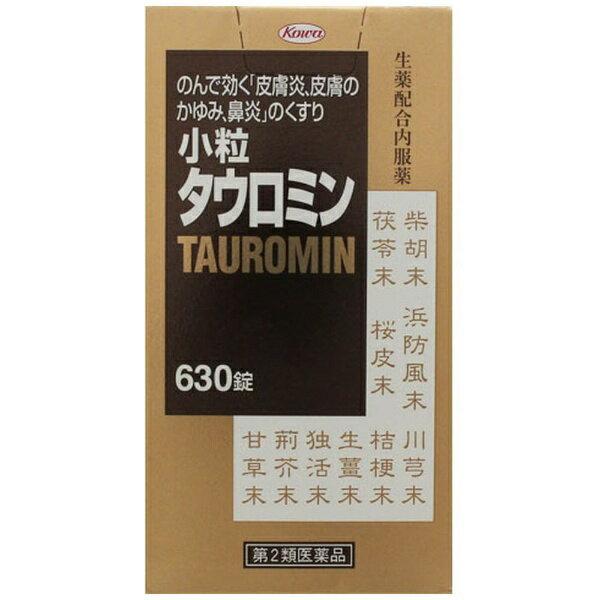 【第2類医薬品】 小粒タウロミン(630粒)KOWA 興和