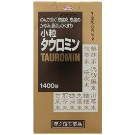 【第2類医薬品】 小粒タウロミン(1400粒)【wtmedi】KOWA 興和