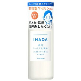資生堂薬品 SHISEIDO IHADA(イハダ)薬用ローション(しっとり) (180ml) 〔化粧水〕【wtcool】