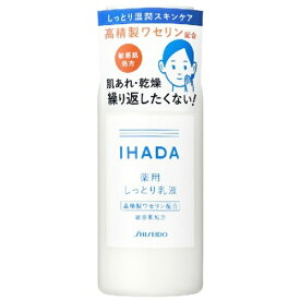 資生堂薬品 SHISEIDO IHADA(イハダ)薬用エマルジョン (135ml) 〔乳液〕【point_rb】