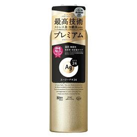 資生堂 shiseido AgDEO(エージーデオ)24 プレミアム デオドラントスプレー (180g) 〔デオドラント〕[AGー]【wtcool】