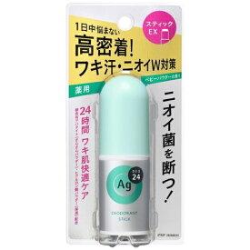 資生堂 shiseido AgDEO(エージーデオ)24 デオドラントスティックEX(BP) ベビーパウダーの香り(20g) 〔デオドラント〕【wtcool】