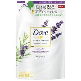 ユニリーバJCM Unilever Dove(ダヴ) ボディウォッシュ ボタニカルセレクション ラベンダー つめかえ用(360g)〔ボディソープ〕【rb_pcp】