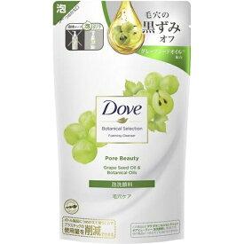 ユニリーバJCM Unilever Dove(ダヴ)ボタニカルセレクション ポアビューティ—(135ml)つめかえ用〔泡洗顔〕【wtcool】