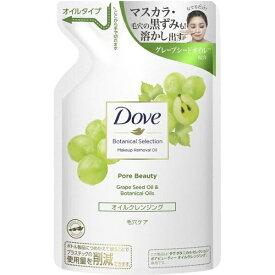 ユニリーバJCM Unilever Dove(ダヴ) ボタニカルセレクション ポアビューティ— オイルクレンジング つめかえ用(155ml)〔クレンジング〕