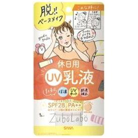 常盤薬品 TOKIWA Pharmaceutical ZuboLabo(ズボラボ) 休日用 UV乳液(60g) SPF28+ PA++[日焼け止め]